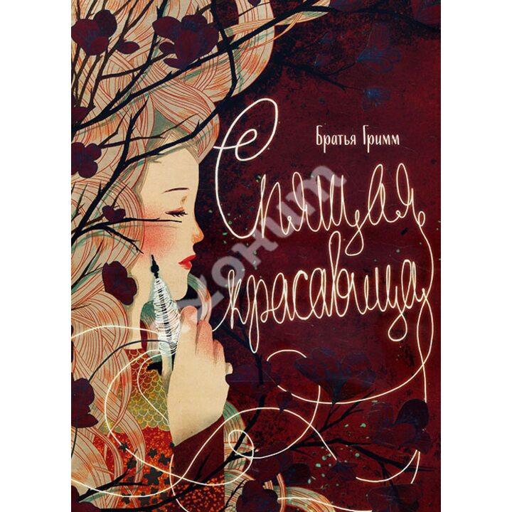 Спящая красавица - Вильгельм Гримм, Якоб Гримм (978-5-9287-2970-7)