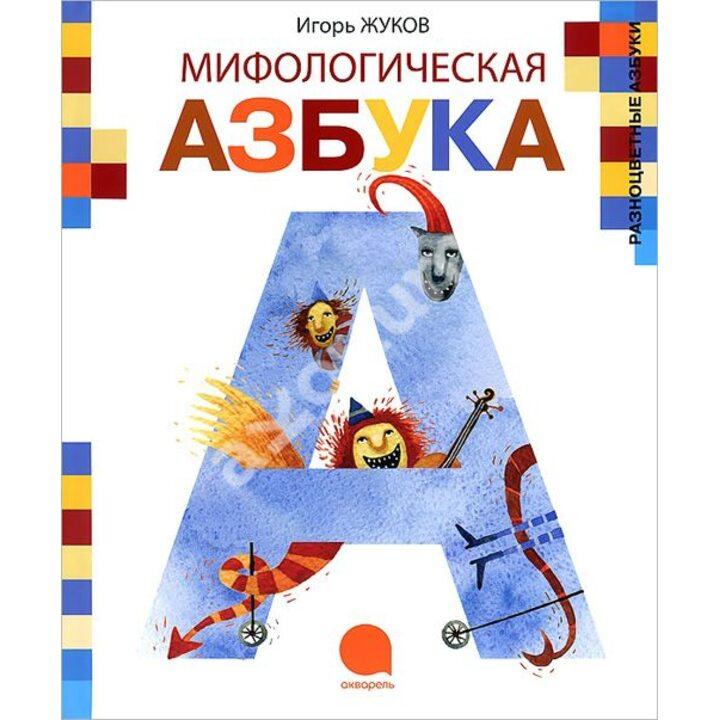 Мифологическая азбука - Игорь Жуков (978-5-4453-0253-7)