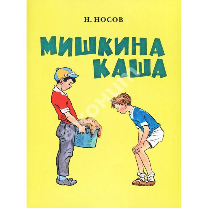 Мишкина каша - Николай Носов (978-5-00041-027-1)