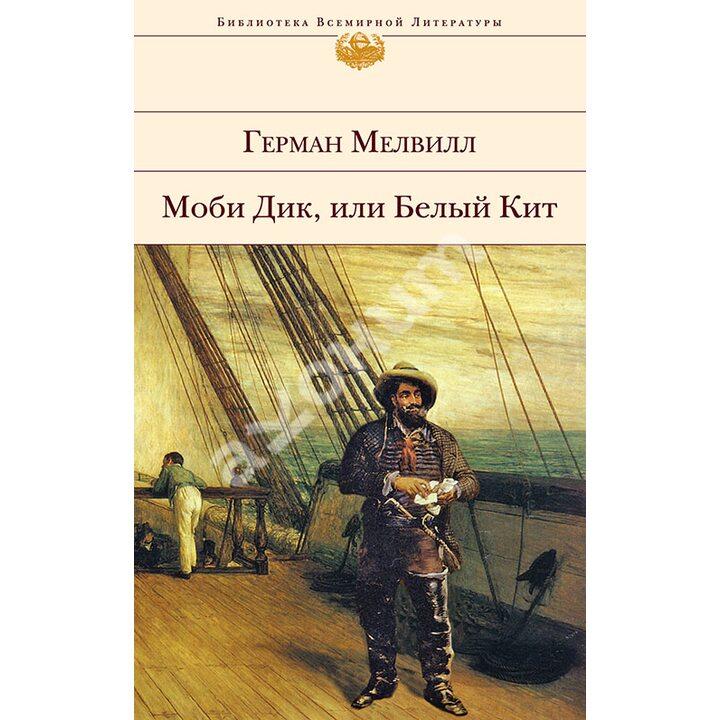 Моби Дик, или Белый Кит - Герман Мелвилл (978-5-699-32927-4)