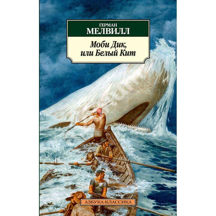 Моби Дик, или Белый Кит - Герман Мелвилл (978-5-389-04184-4)
