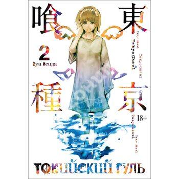 Токійський гуль . книга 2