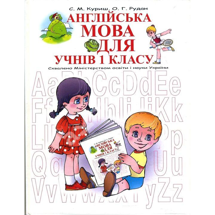 Англійська абетка для учнів 1 класу - С.М. Куриш, О.Г. Рудан (978-966-8001-43-7)