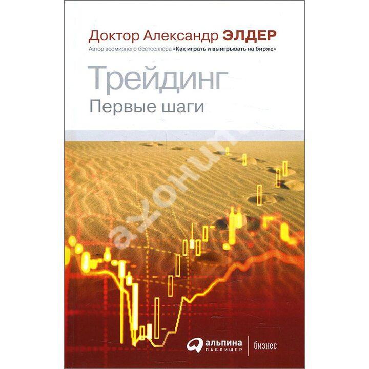 Трейдинг. Первые шаги - Александр Элдер (978-5-9614-6906-6)