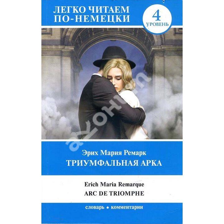 Триумфальная арка = Arc de Triomphe - Эрих Мария Ремарк (978-5-17-108502-5)