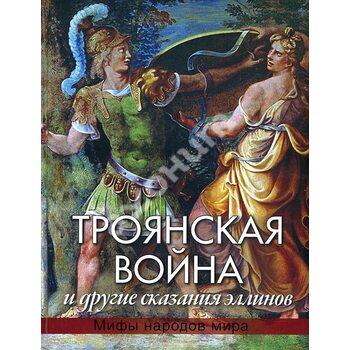 Троянська війна і інші оповіді еллінів