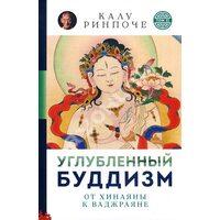Поглиблений буддизм . Від Хінаяни до Ваджраяні . Том II