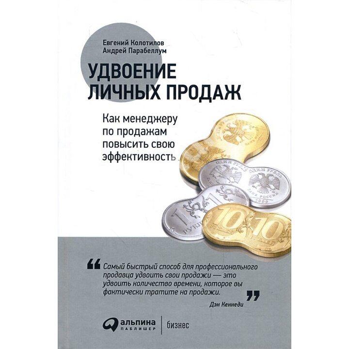 Удвоение личных продаж. Как менеджеру по продажам повысить свою эффективность - Андрей Парабеллум, Евгений Колотилов (978-5-9614-6450-4)