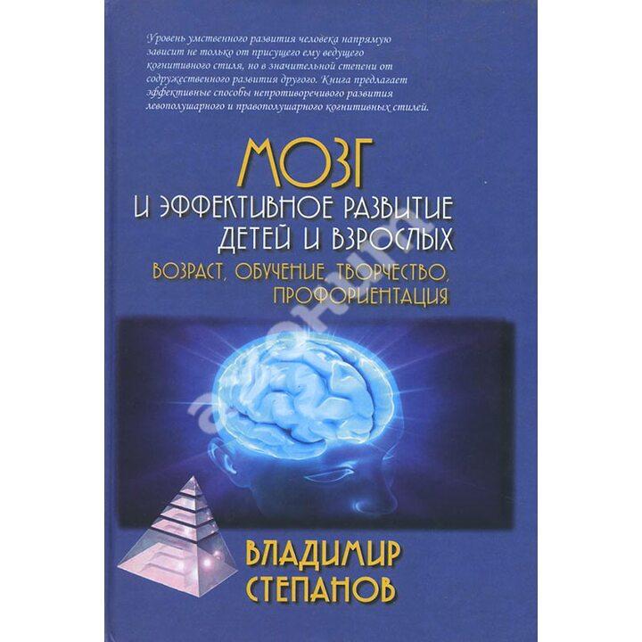 Мозг и эффективное развитие детей и взрослых: возраст, обучение, творчество, профориентация - Владимир Степанов (978-5-8291-1456-5)