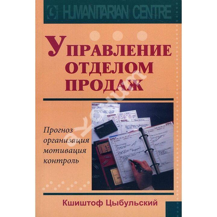 Управление отделом продаж. Прогноз, организация, мотивация, контроль - Кшиштоф Цыбульский (978-617-7528-63-9)