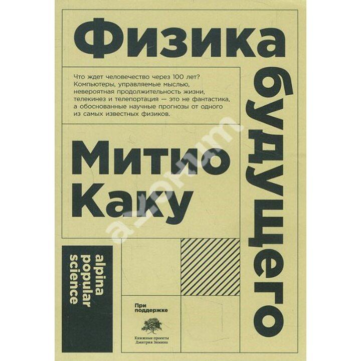 Физика будущего - Митио Каку (978-5-91671-907-9)