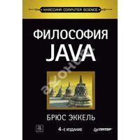 Філософія Java