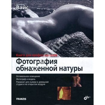 Фотографія оголеної натури . Книга для професіоналів