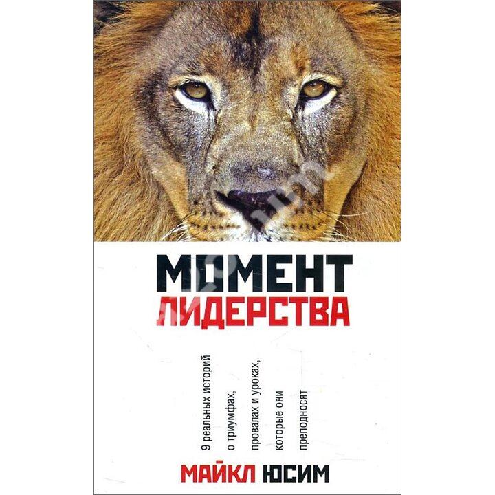 Момент лидерства - Майкл Юсим (978-985-15-1495-9)