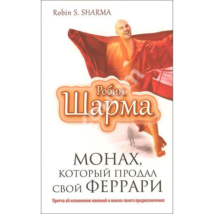 Монах, который продал свой «феррари». Притча об исполнении желаний и поиске своего предназначения - Робин Шарма (978-5-17-082788-6)