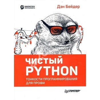 Чистий Python . Тонкощі програмування для профі