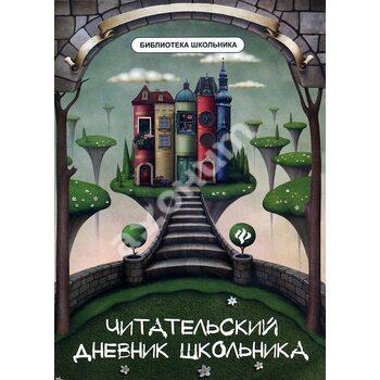 Читательский дневник школьника