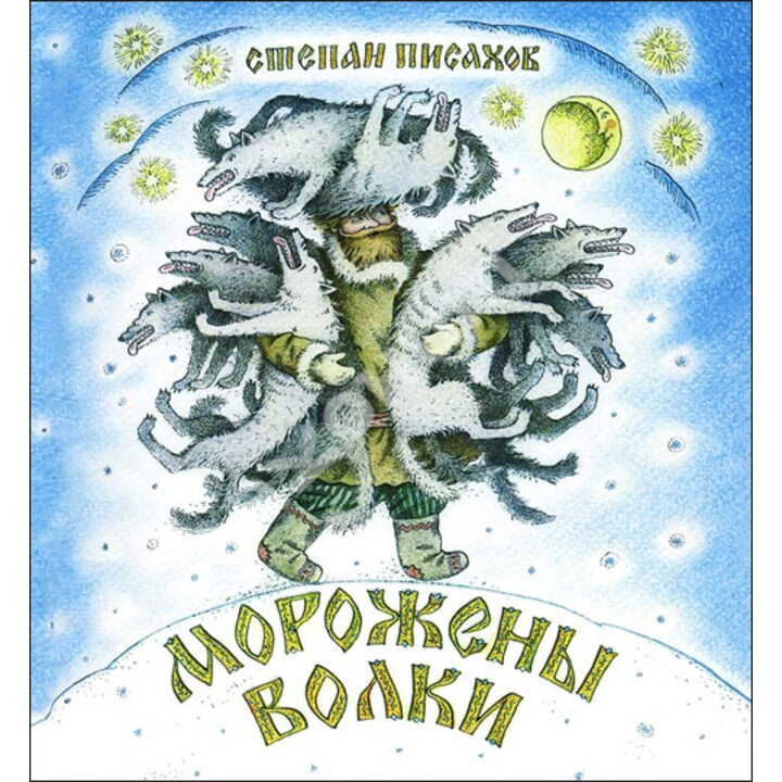 Морожены волки - Степан Писахов (978-5-9268-1573-0)