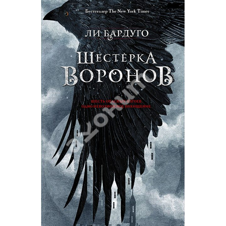 Шестерка воронов - Ли Бардуго (978-5-17-108154-6)