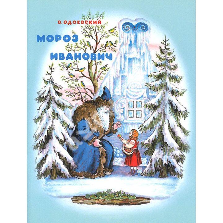 Мороз Иванович - Владимир Одоевский (978-5-00041-029-5)