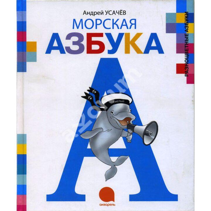 Морская азбука - Андрей Усачев (978-5-4453-0132-5)