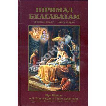 Шримад Бхагаватам. Девятая песнь - часть вторая