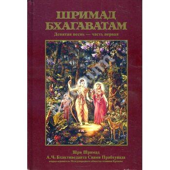 Шримад Бхагаватам. Девятая песнь - часть первая