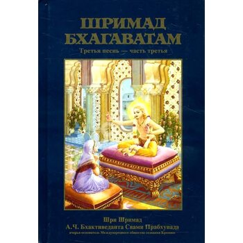 Шримад Бхагаватам. Третья песнь - часть третья