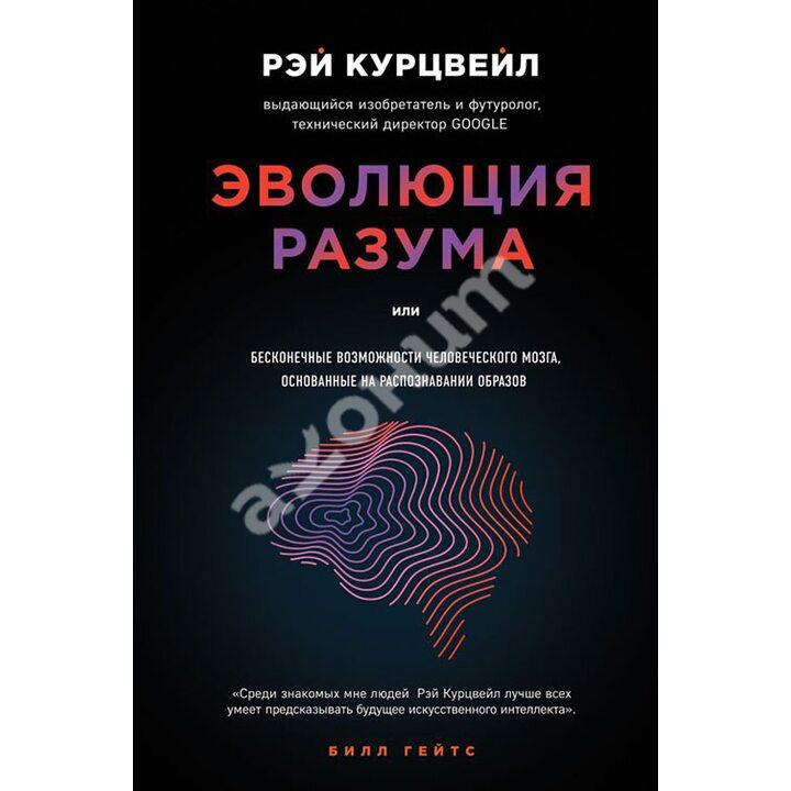 Эволюция разума - Рэй Курцвейл (978-5-04-089904-3)