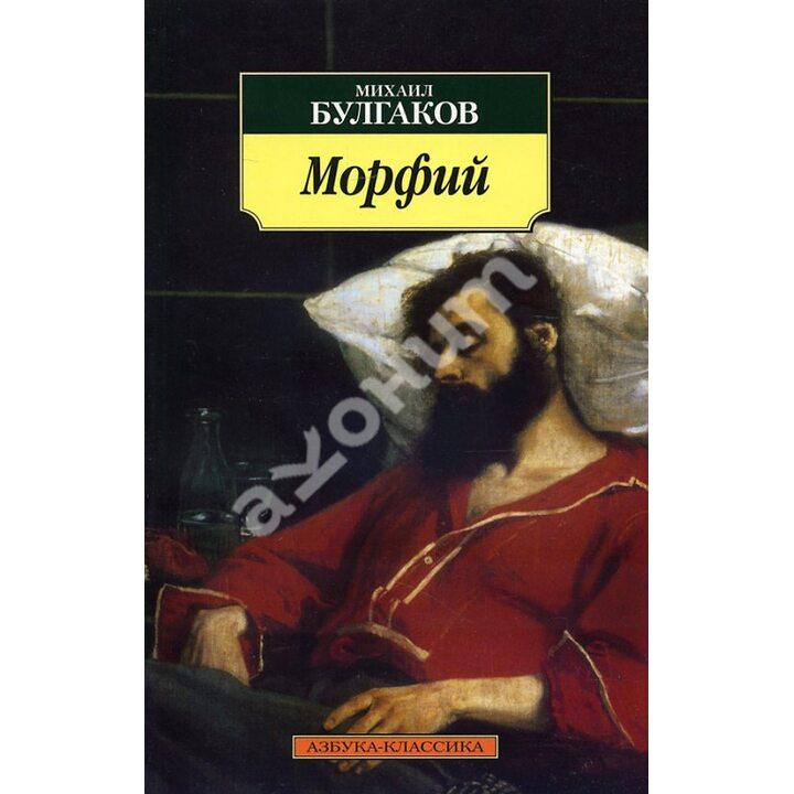 Морфий - Михаил Булгаков (978-5-389-04755-6)