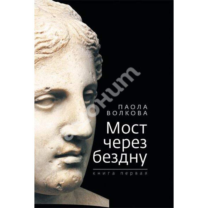 Мост через бездну. Книга 1 - Паола Волкова (978-5-94663-967-5)