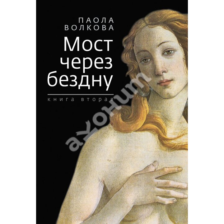 Мост через бездну. Книга 2 - Паола Волкова (978-5-906339-34-8)