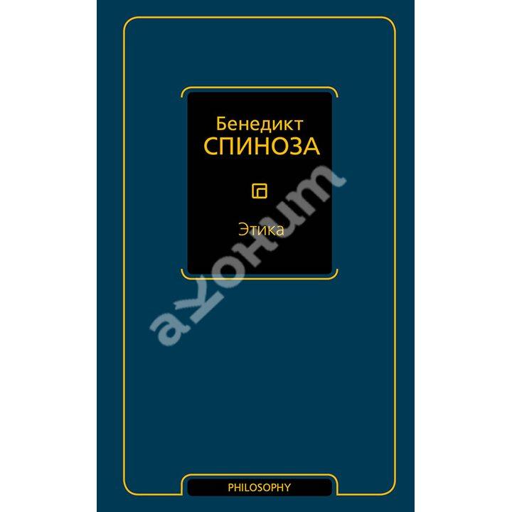 Этика - Бенедикт Спиноза (978-5-17-109473-7)