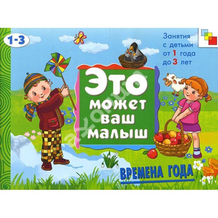 Это может ваш малыш. Времена года. Художественный альбом для занятий с детьми 1-3 лет - Елена Янушко (978-5-86775-698-7)