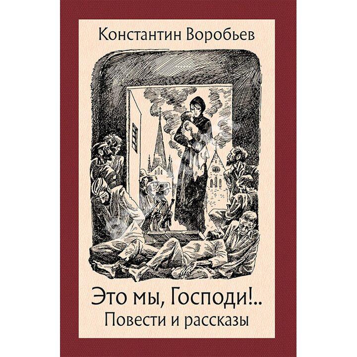 Это мы, Господи! - Константин Воробьев (978-5-9268-2969-0)