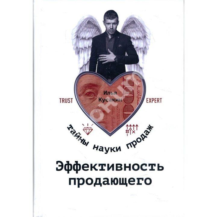 Эффективность продающего - Илья Кусакин (978-5-9614-7070-3)