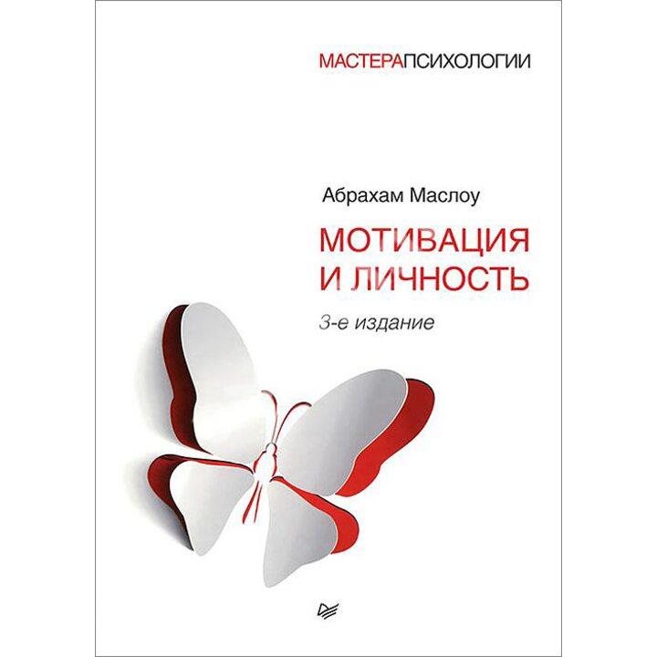 Мотивация и личность - Абрахам Маслоу (978-5-496-00494-7)