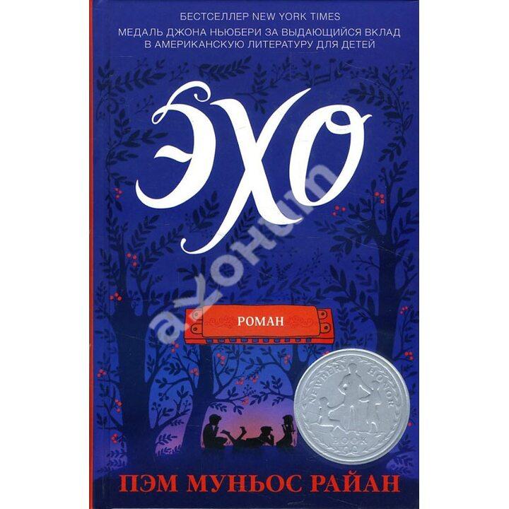 Эхо - Пэм Муньос Райан (978-5-04-091836-2)
