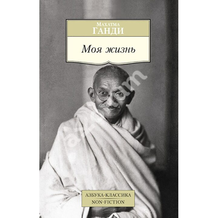 Моя жизнь - Махатма Ганди (978-5-389-09739-1)
