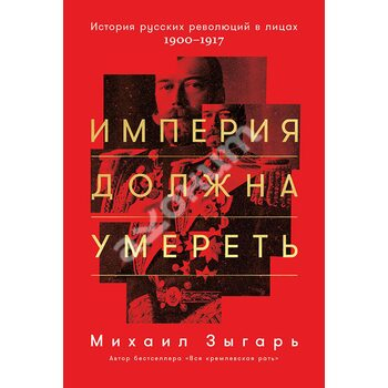 Імперія повинна померти . Історія російських революцій в особах . 1900-1917