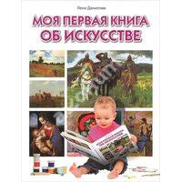 Моя первая книга об искусстве