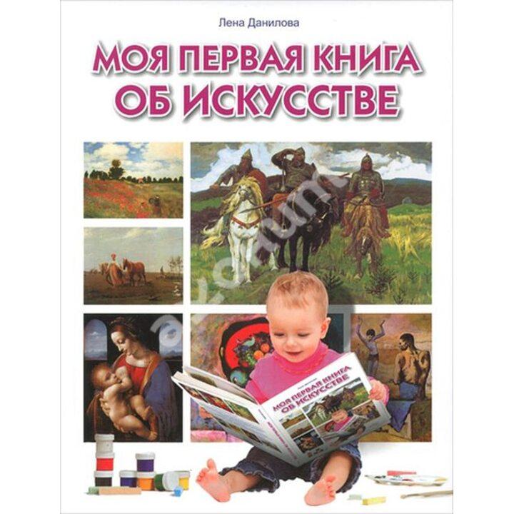 Моя первая книга об искусстве - Лена Данилова (978-5-373-05316-7)