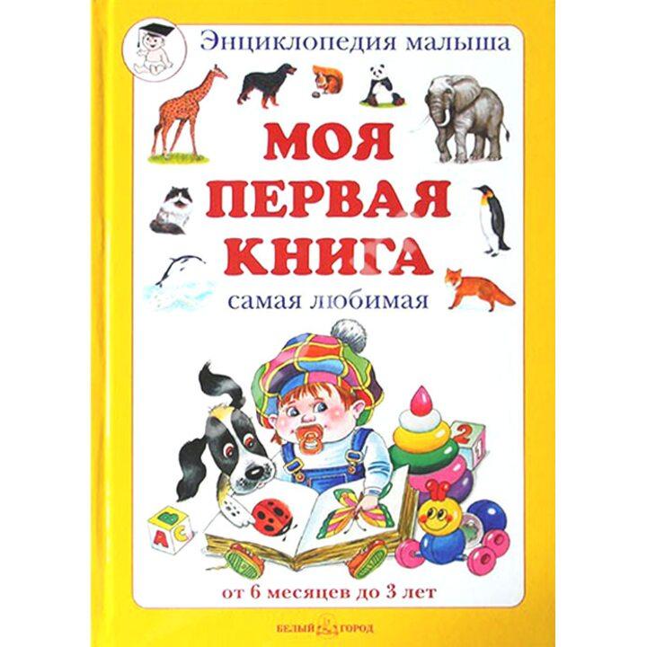 Моя первая книга. Самая любимая. От 6 месяцев до 3 лет - Наталия Астахова (978-5-3590-1000-9)
