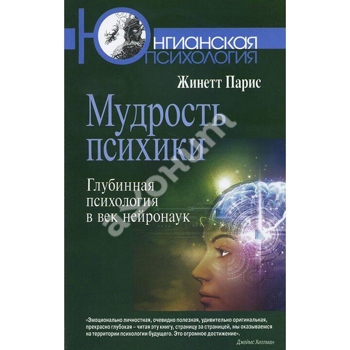 Мудрость психики. Глубинная психология в век нейронаук - Жинетт Парис (978-5-89353-361-3)