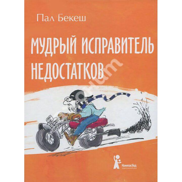 Мудрый Исправитель Недостатков - Пал Бекеш (978-5-904561-65-9)