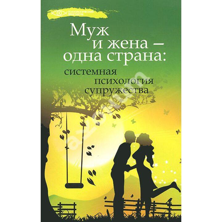 Муж и жена - одна страна. Системная психология супружества - Алексей Афанасьев, Мария Афанасьева (978-5-222-22431-1)
