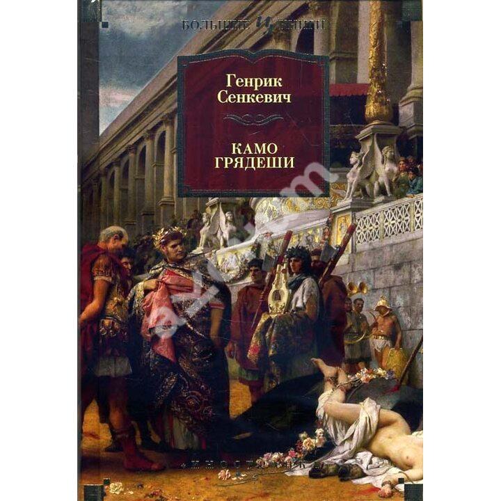 Камо грядеши - Генрик Сенкевич (978-5-389-14691-4)