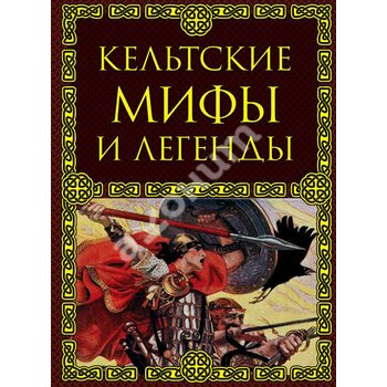 Кельтські міфи і легенди