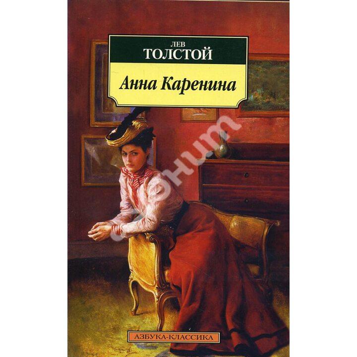 Анна Каренина - Лев Толстой (978-5-389-05264-2)