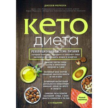 Кето - дієта . Революційна система харчування , яка допомагає схуднути і